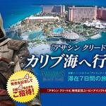 『アサシン クリード4』の舞台「カリブ海へ行こう!」Facebookキャンペーンが実施