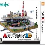 3DS『A列車で行こう 3D』2014年2月13日に発売延期 ─ より良い品質でお届けするために