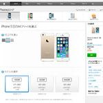 SIMフリーiPhone、日本でも販売開始!5sは71,800円から