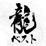 『龍が如く 維新!』の予約特典が「龍が如くシリーズ ベストサウンドトラック」に決定、シリーズ1~5と維新の楽曲を収録