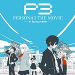 その物語は7年前に始まっていた─ 劇場版「ペルソナ3」へと至る『P3』と『P4』の紡いだ道程