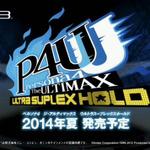 『ペルソナ4 ジ・アルティマックス ウルトラス―プレックスホールド』がPS3で発売決定、AC版は11/28稼働