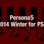 アトラス、『ペルソナ5』をついに発表 ― PS3で2014年冬発売