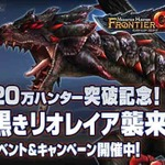 PS3版『MHF-G』正式サービススタート、「20万ハンター突破記念イベント&キャンペーン」も開催中