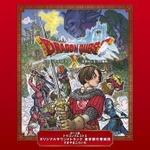 『ドラゴンクエスト』名曲がiTunes Storeに すぎやまこういち楽曲が初登場