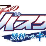 『黒子のバスケ 勝利へのキセキ(軌跡)』、黒子と火神がゲーム内容を紹介する第2弾PV公開