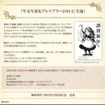 「年始年末もブレイブリー2014」今年も実施! クリスマスカードを送ると、吉田明彦氏オリジナルの年賀状が届きます