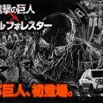 実写「進撃の巨人」早くも2014年1月登場 樋口真嗣監督で「スバル フォレスター」のコラボCM