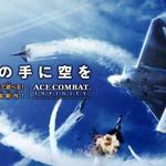 基本料無料のPS3向けオンライン専用タイトル『エースコンバット インフィニティ』βテストが12月12日より開始!