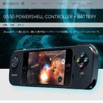 まずは『FF3』が対応 ― iPhoneをゲーム機に変える「G550 パワーシェル コントローラ+バッテリー」の発売日が12月24日に