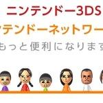 これで3DSでもMiiverseが使える!Wii UニンテンドーネットワークIDが3DSでも登録可能に