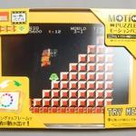 【週刊マリオグッズコレクション】第265回 絵が動く!マリオが連続1UPをするパズル「スーパーマリオブラザーズ モーションパズル」