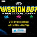 スマホやパソコンからゲームに参加できる!視聴者参加型双方向番組「MISSION 001~みんなでスペースインベーダー~」生放送決定