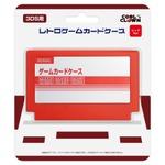 昔懐かしいゲームカセット型ケース登場!3DS用ゲームソフト収納ケース「レトロゲームカードケース」予約受付開始