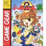 『ぷよぷよ通』3DSバーチャルコンソールで配信決定 ― シリーズ人気作のゲームギア版が登場