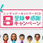 3DSで幻の『スーパーマリオブラザーズデラックス』を無料配信!ニンテンドーネットワークID登録感謝キャンペーン実施中<追記>