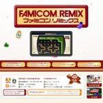 サプライズリリースとなった『ファミコンリミックス』の詳細が判明! ─ 公式サイトがオープンし、紹介映像も公開に