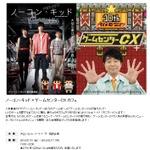 レトロゲームが遊び放題!「ノーコン・キッド」×「ゲームセンターCX」によるコラボカフェ、渋谷パルコに1月31日から限定オープン