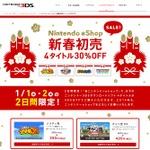 任天堂、歳末感謝キャンペーンに続き、新春初売も実施! ─ 『ソリティ馬』など、3DSのDLソフト4本が30%OFFに