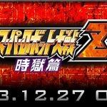 『第3次スーパーロボット大戦Z 時獄篇』のティザーサイトオープン ― PS3とPS Vitaで2014年4月発売
