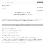 任天堂、クリスマスに発生したWii Uとニンテンドー3DSのネットワークサービス接続エラーについての報告を発表