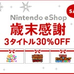 任天堂、eショップの接続障害で「新春初売キャンペーン」の実施を延期