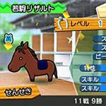 【Game of the Year 2013】ニンテンドー3DS部門はゲームフリークが贈る『ソリティ馬』