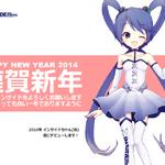 """新年、明けましておめでとうございます 2014年も""""ゲーム""""の勢い伝えます"""