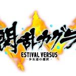 シリーズ最新作『閃乱カグラ ESTIVAL VERSUS』PSフォーマットで発売決定