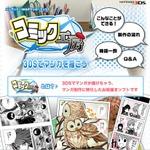 マンガ制作初挑戦に最適な一本、3DS『コミック工房』1月15日配信開始 ─ 最大6400枚ページが保存可能
