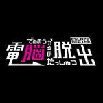 『電脳からの脱出 escapeVektor』PS Vita版の配信日が決定 ― レトロフューチャーなエスケープアクション