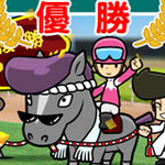 『ソリティ馬』第2回「ゲーフリカップ」開催決定!エントリー受付開始 ― 1月11日~13日は新春セールで30%オフ