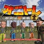 Wii ウェアの『オニトレ~教官は鬼軍曹~』、1月31日に配信を終了 ─ 「ご利用記録」や「購入済みソフト」からの再DLは可能