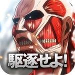 『進撃の巨人 -自由への咆哮-』は『クラッシュオブクラン』風のSLG!巨人を操り他のプレイヤーの街に攻め入ろうの画像