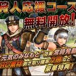 『モンスターハンター フロンティアG』Wii U版・PS3版にて豪華15特典がゲットできる「狩人応援コース無料キャンペーン」開催