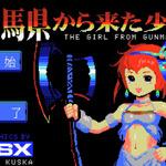 群馬を最新技術でゲーム化!?ご当地ネタ満載のMSX風シューティングゲーム『群馬県から来た少女』配信開始