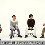 渡辺雅央氏、なんも氏、Baiyon氏の3人が登場するPS4クリエイターインタビュー映像シリーズ「インディーズクリエイタートーク」公開