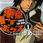 「MANGA姉っくす!」1月22日のゲストは大人気熱血ゲーム業界群像劇「東京トイボックス」の著者うめ先生