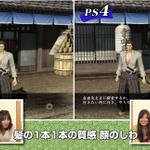 『龍が如く 維新!』PS4版とPS3版の比較動画を公開