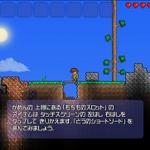 PS Vita『テラリア』体験版が1月29日より配信開始 ― 電子マニュアルに「アイテムレシピ大全」を収録