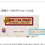 『ファミコンリミックス』更新データを配信 ― Wii U PROコントローラー、Wiiリモコン、クラコンPROでの操作に対応