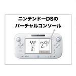 ニンテンドーDSのソフトが、Wii UのVCとしてリリース ─ Game Padの高速起動メニューの発表も