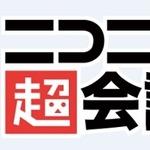 「ニコニコ超会議3」前売り発売開始 リアルで10万人超、ネットで500万人超の大型イベント再び