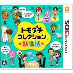 任天堂、3DSタイトル『トモダチコレクション』を海外で発売する方針を明らかに