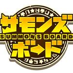 ガンホーの完全オリジナル最新作『サモンズボード』はボードゲームの概念を覆す?2月10日よりAndroid先行配信決定