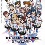 「劇場版 アイドルマスター」が2週目も快調 9日間の累計興収約2.7億円に
