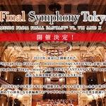 海外ではチケット完売!国内初となる演奏と新編曲 ― オーケストラコンサート「Final Symphony Tokyo - music from FF VI, VII and X」5月4日開催