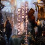 『剣の街の異邦人』のティザーPVが公開、『迷宮クロスブラッド インフィニティ』のPS Vita TVへの対応アップデート実施も決定