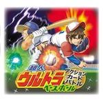 3DSでまさかのリメイク!『超人ウルトラベースボールカードバトル』 ― フェンス越えならぬ現実越え、打球を受けた野手が球場の端まで吹き飛ぶ