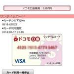 ドコモユーザーなら安心・便利に海外ゲーム購入! ― 「ドコモ口座 Visaプリペイド」を使ってみた